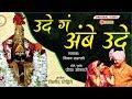 उदे ग अंबे उदे - Ude Ga Ambe Ude - Devi Marathi Songs video download