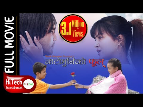 Bato Muniko Phul | Nepali Movie