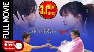 Batomuni Ko Phool   Nepali Full Movie   Rekha Thapa   Yash Kumar   Baboo Bogati   Rajesh Hamal