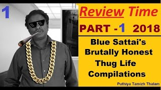 Blue Sattai's Thug Life REVIEW collecton | Part 1 | புளு சட்டை | Fun