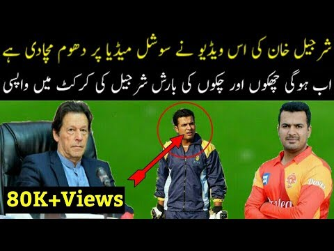 Sharjeel Khan Back In Domestic Cricket | Sharjeel Khan Latest News 2019 | Sharjeel PSL 2019 | Jalil
