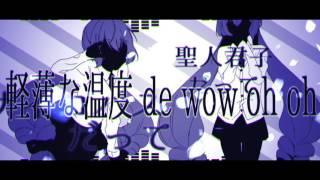 【歌ってみた】インターネッツ・ディスコ【ShL/シェル】