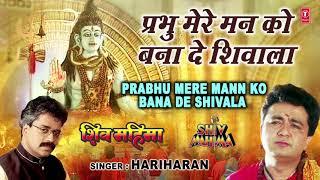 gratis download video - सोमवार Special शिव भजन I Prabhu Mere Mann Ko Bana De Shivala I GULSHAN KUMAR, HARIHARAN, Shiv Mahima