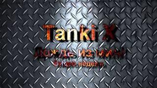 "Tanki X. Видео недели:  "" 💡 Дождь из мин 💡 """