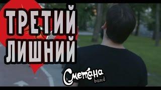 Третий Лишний - СМЕТАНА band