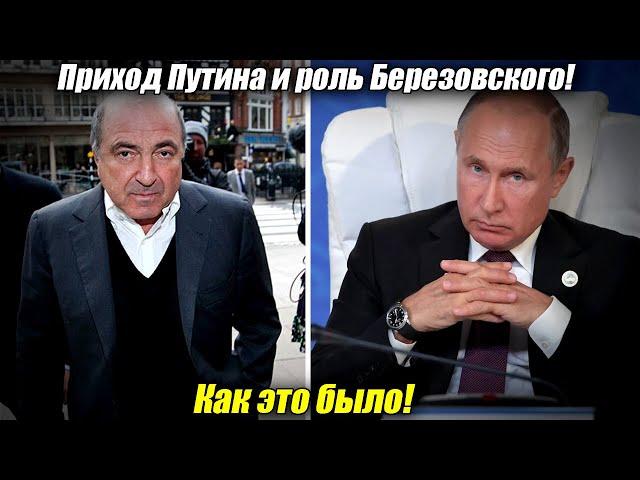 Video Pronunciation of Березовского in Russian