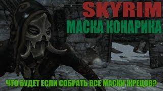 Skyrim | Что будет если собрать все маски жрецов?