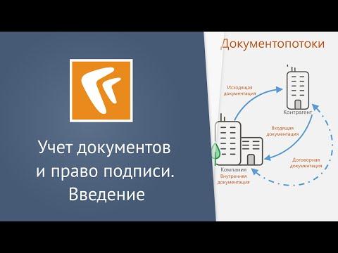 Учет документов и право подписи (десктоп-клиент)