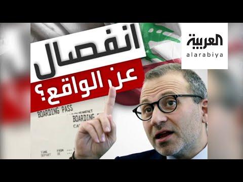 العرب اليوم - شاهد: جبران باسيل يكشف سبب عزوف السياح والمغتربين عن لبنان