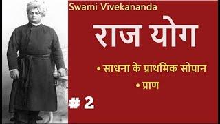 राजयोग | Part 2 | (साधना की प्राथमिक सीढियाँ) Swami Vivekananda - Download this Video in MP3, M4A, WEBM, MP4, 3GP