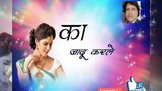 Ka Jadoo Karake... Singer Ignesh Kumar....2019...