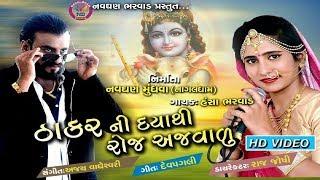 Thakarni Daya Thi Roj Ajvalu - New Gujarati DJ Song 2018   Hansha Bharwad   HD VIDEO   RDC Gujarati