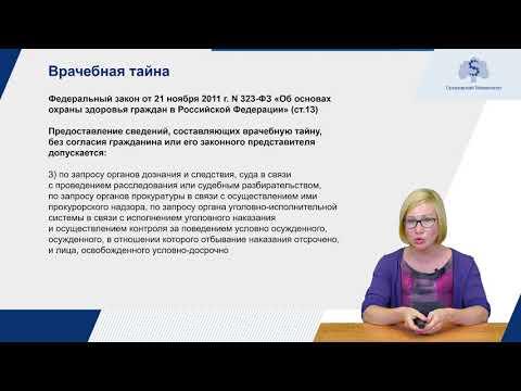 3.1 Защита врачебной тайны законодательные требования - Юлия Владимировна Павлова