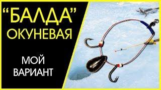 Как сделать самому балду для рыбалки