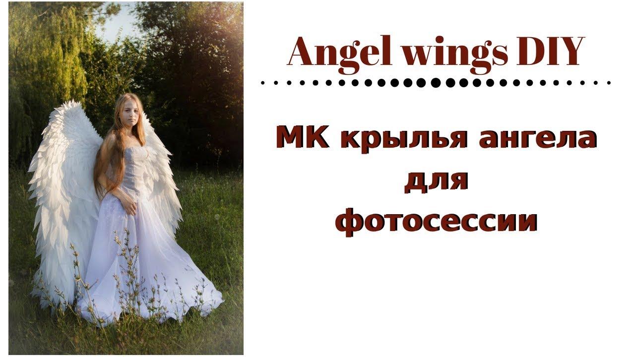 МК. Крылья ангела для фотосессии - DIY
