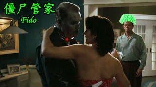 【電影·拯救世界】《僵屍管家》老婆愛上僵屍,我該原諒她?