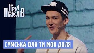 Сумська Оля ти моя доля - Реп гурт Гангстер Байтери | Ігри Приколів 2018