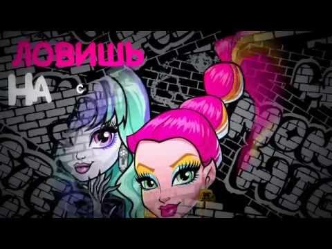 Новая песня Monster High = )