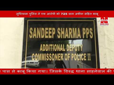 लुधियाना पुलिस ने एक आरोपी को 725 ग्राम अफीम सहित काबू