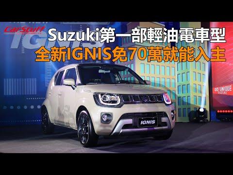 Suzuki第一部輕油電車型 全新IGNIS免70萬就能入主