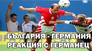 РЕАГИРАМ С ГЕРМАНЕЦ НА МАЧА ОТ САЩ 94 / REACTION WITH A GERMAN TO THE 1994 WORLD CUP GAME