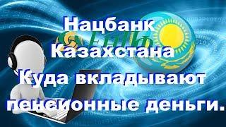 Нацбанк  Казахстана разъяснил, куда и как будут вкладываться средства ЕНПФ.