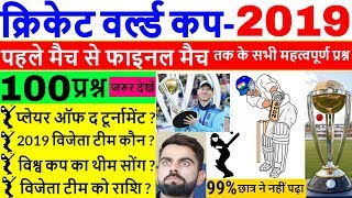 क्रिकेट वर्ल्ड कप 2019 - Sports Current affairs 2019 | ICC Cricket World Cup Gk questions | ntpc Gk