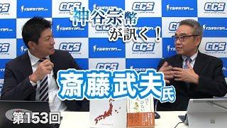 第153回 斎藤武夫氏:学校が一番本気で取り組むべき目標・内容をスルー?