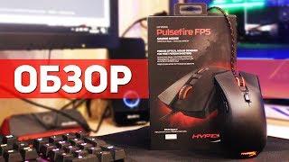 HyperX Pulsefire FPS - ОБЗОР ИГРОВОЙ МЫШИ