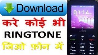 How to download Ringtone In Jio Phone /Hindi जिओ फ़ोन में रिंगटोन कैसे डाउनलोड करे