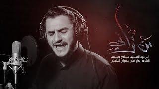 تحميل و مشاهدة من تراني - الرادود السيد هادي حبس / Man Torani Sayed Hadi Habes MP3