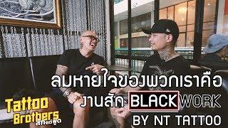 ลมหายใจของพวกเราคืองานสัก BlackWork By NT Tattoo : Tattoo Brothers Ep.32: ENG SUB