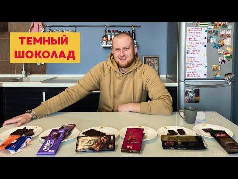 Пробуем темный шоколад: Ritter Sport, Alpen Gold, Победа, Россия, Бабаевский, Коркунов