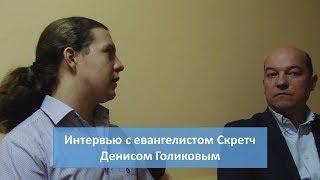 Интервью с евангелистом Скретч Денисом Голиковым