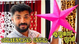 കൃസ്തുമസ് സ്റ്റാർ ഉണ്ടാക്കാൻ എന്തെളുപ്പം | how to make a Christmas star | Christmas Star Malayalam