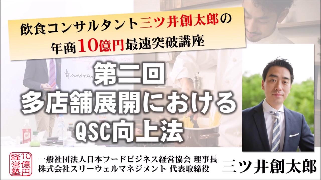 多店舗展開におけるQSC向上法