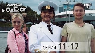 Однажды в Одессе - комедийный сериал | 11-12 серии, молодежная комедия 2016