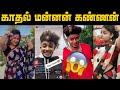 யார் சாமி இவன்😱! Akhil CJ Tik Tok Roast?😜 - Tamil Tik Tok Kodumaigal   akhi1cj6   Kerala Boys
