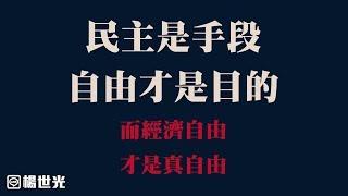【楊世光的新視野】20190813 阿根廷vs.台灣的民主死亡循環?