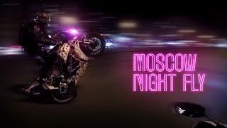 Moscow night fly || Ночной прохват на мотоциклах по Москве