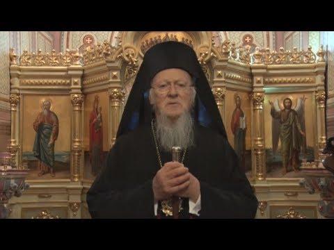 Το μήνυμα του Οικουμενικού Πατριάρχη προς τους πιστούς
