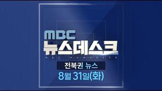 [뉴스데스크] 전주MBC 2021년  08월 31일
