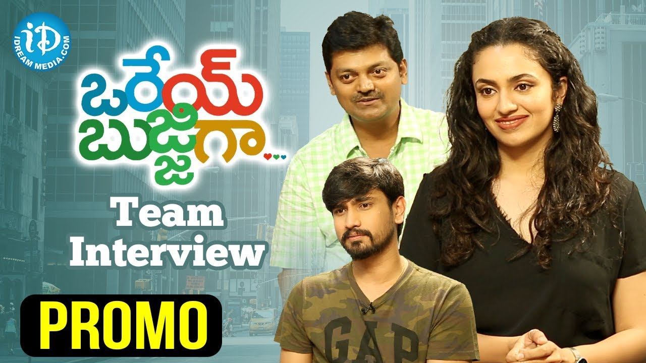 Raj Tarun's Orey Bujjiga Movie Team Interview - Promo