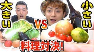 世界一小さい食材vs大きい食材!!料理対決したら悲劇が…