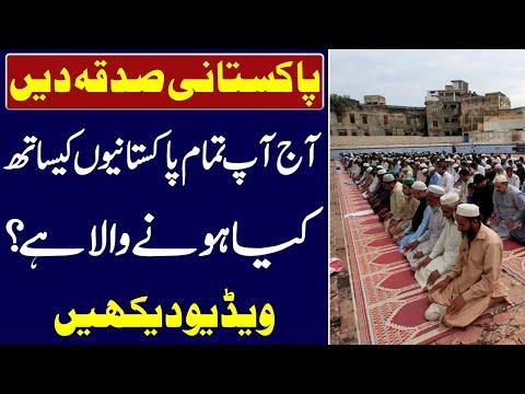 پاکستانی صدقہ دیں ، آج آپ تمام پاکستانیوں کیساتھ کیا ہونے والا ہے ؟ ویڈیو دیکھیں