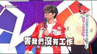【孫生大頭症!酷炫怒控害反骨丟工作!!】綜藝大熱門 精華