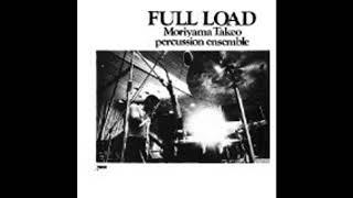 Takeo Moriyama Percussion Ensemble - Full Load (Full Album, 1975, Free Jazz, Japan)