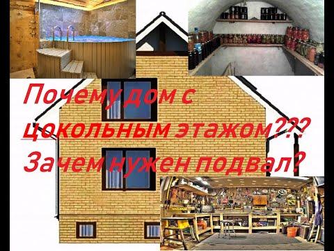Почему дом с цокольным этажом.  Зачем нужен подвал.