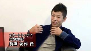 スタートトゥデイ前編今、日本を最も面白くする企業家たち