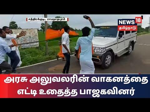 Ramanathapuram | அரசு அலுவலரின் வாகனத்தை எட்டி உதைத்த பாஜகவினர்